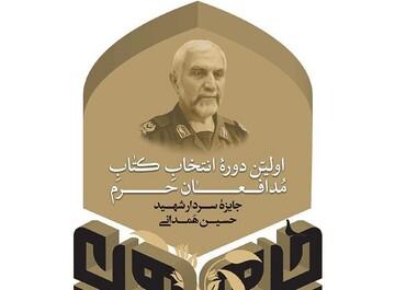 اهدای جایزه شهید همدانی به آثار برتر با موضوع مدافعان حرم