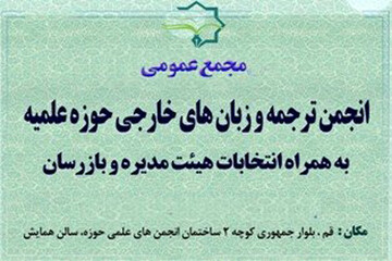 مجمع عمومی و انتخابات انجمن ترجمه و زبانهای خارجی حوزه برگزار می شود