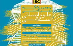 زمان و مکان برگزاری کمیسیونهای پنجمین کنگره بینالمللی علوم انسانی اسلامی