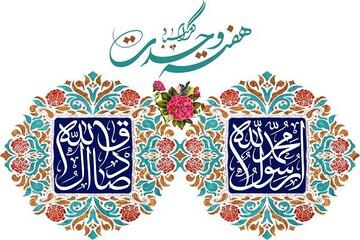 تبریک فرمانده انتظامی استان فارس به مناسبت فرا رسیدن هفته وحدت