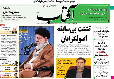 صفحه اول روزنامههای ۲2 آبان ۹۸