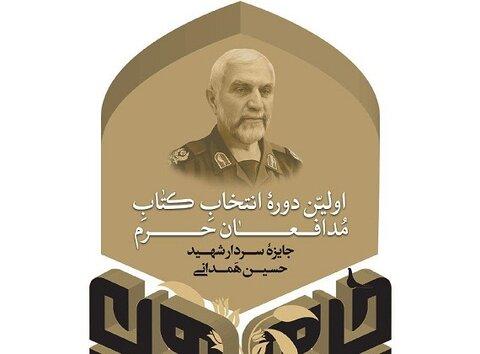 اهدای جایزه شهید همدانی