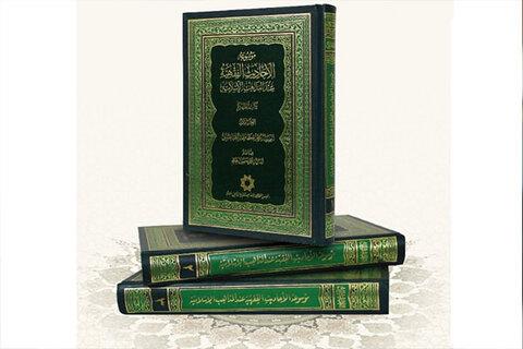 موسوعه الأحادیث الفقهیه عندالمذاهب الإسلامیه