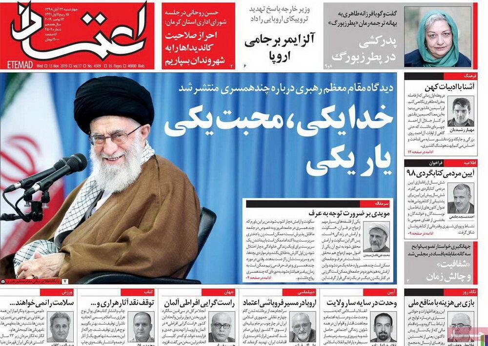 صفحه اول روزنامههای ۲۲ آبان ۹۸