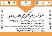 سلسله نشستهای گفتمانی در تبریز برگزار میشود