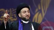 واکنش عمار حکیم به حملات موشکی به منطقه سبز بغداد