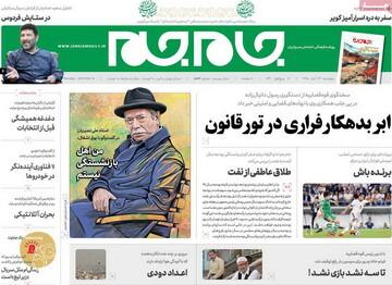 صفحه اول روزنامههای ۲۳ آبان ۹۸