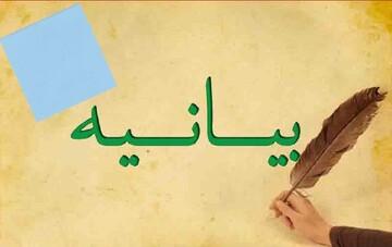 بیانیه مشترک امام جمعه و فرماندار رزن