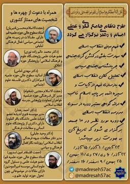 «طرح نظام جامع فکری و عملی امام و رهبری» برگزار می شود
