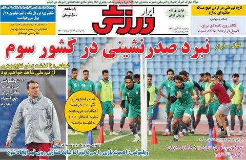 صفحه اول روزنامههای ۲3 آبان ۹۸