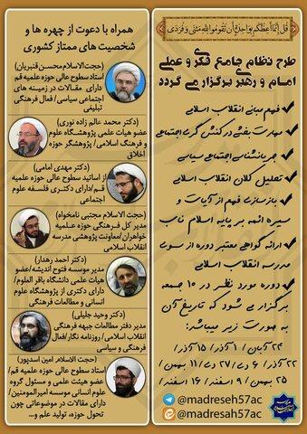 طرح نظام جامع فکری و عملی امام و رهبری