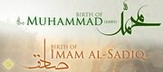 On the occasion of the birth anniversary of the holy prophet of Islam and Imam Sadiq (pbuth)