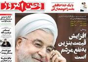 صفحه اول روزنامههای ۲۵ آبان ۹۸