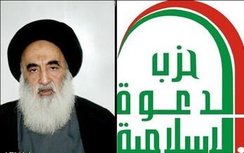حزب اسلامی الدعوة عراق از بیانیه آیت الله العظمی سیستانی حمایت کرد