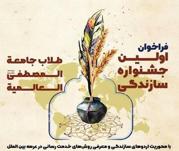 اعلام فراخوان نخستین جشنواره «سازندگی طلاب جامعه المصطفی(ص)»