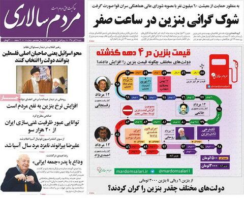صفحه اول روزنامههای 25 آبان 98