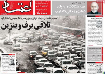 صفحه اول روزنامه های ۲۶ آبان ۹۸