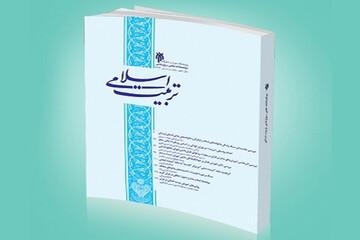 سیامین شماره فصلنامه «تربیت اسلامی» روانه بازار نشر شد