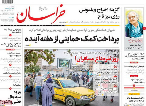 صفحه اول روزنامه های 26 آبان 98