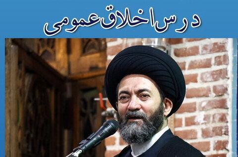 درس اخلاق عمومی ویژه مدارس علمیه تهران