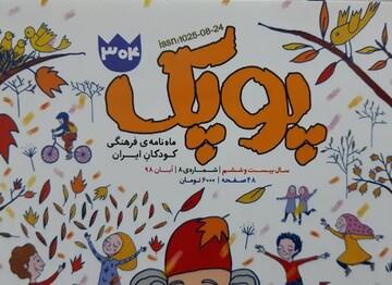 سیصد و چهارمین شماره ماهنامه «پوپک» منتشر شد