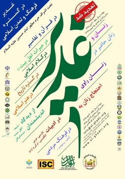 زمان برگزاری همایش «غدیر در گستره فرهنگ و تمدن اسلامی» تمدید شد