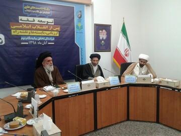 نشست «توسعه فقه پس از انقلاب اسلامی، ارزیابی بایسته ها و نقشه راه» برگزار شد