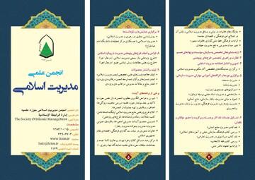 نسخه به روز شده بروشور معرفی انجمن مدیریت اسلامی منتشر شد