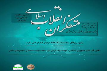 """برنامه مطالعاتی """"بازخوانی اندیشه اجتماعی متفکران انقلاب اسلامی"""" برگزار می شود"""