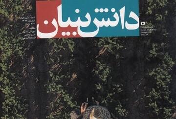 شماره جدید «دانشبنیان» با نقد دو کتاب منتشر شد