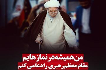 عکس نوشته: من همیشه در نمازهایم مقام معظم رهبری را دعا میکنم