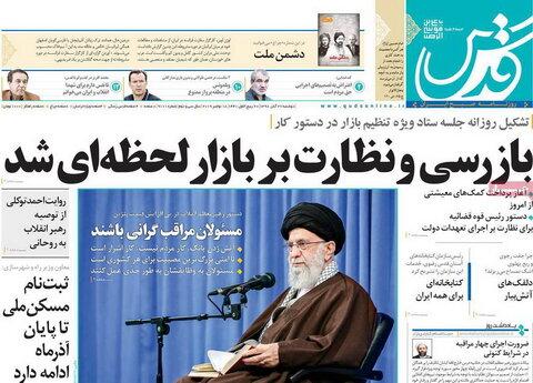 صفحه اول روزنامه های 27 آبان ۹۸