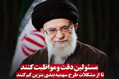 عکس نوشته رهبر انقلاب/ سهمیه بندی بنزین