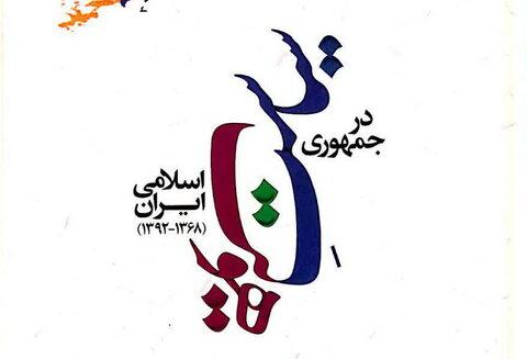 کتاب سیاست هویت در جمهوری اسلامی