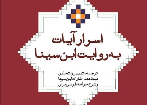 اسرار آیات به روایت ابنسینا