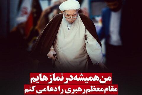 عکس نوشته آیت الله امینی در مورد رهبر انقلاب
