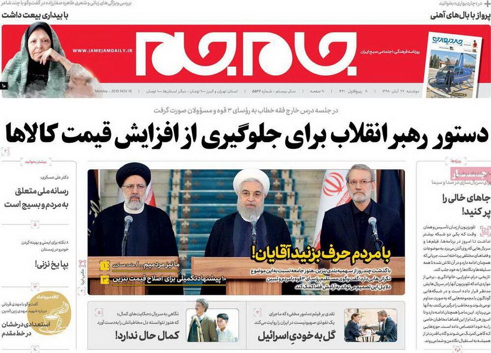 صفحه اول روزنامه های ۲۷ آبان ۹۸