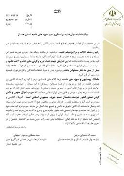 بیانیه مشترک امام جمعه و مدیر حوزه همدان درباره اتفاقات اخیر