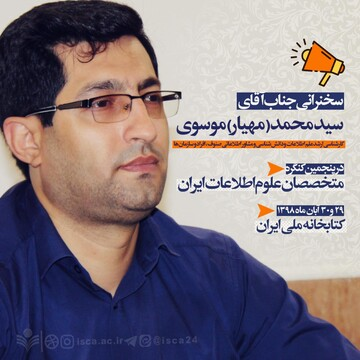 ششمین کنگره متخصصان علوم اطلاعات ایران برگزار می شود