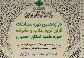 دوازدهمین دوره مسابقات قرآن «طلاب و خانواده» در اصفهان برگزار می شود