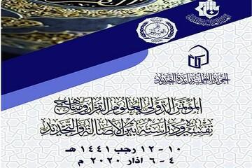 فراخوان مقالات همایش بینالمللی «علوم قرآن و روشهای تفسیری» در کربلا اعلام شد