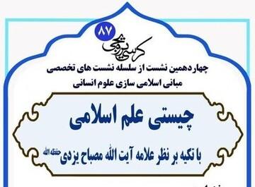 نشست چیستی علم اسلامی فردا در قم برگزار میشود