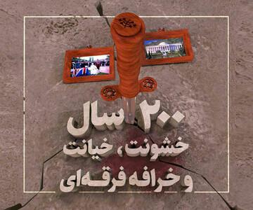 پیش همایش نقد بهائیت در تبریز برگزار می شود