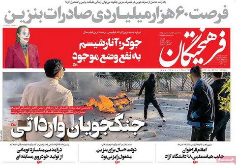 صفحه اول روزنامه های ۲۸ آبان ۹۸