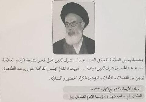 مراسم ترحیم علامه سید عبدالله شرف الدین