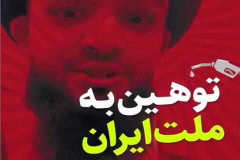 فیلم| پشت پرده هتاکی یک آخوندنما به ملت ایران