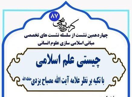 چیستی علم اسلامی