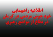 مردم کرمان در دفاع از انقلاب اسلامی به خیابانها میآیند