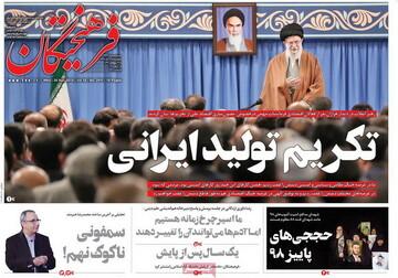 صفحه اول روزنامه های ۲۹ آبان ۹۸