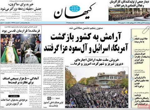 صفحه اول روزنامه های 29 آبان 98